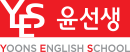 웰스터디 YOONS ENGLISH SCHOOL